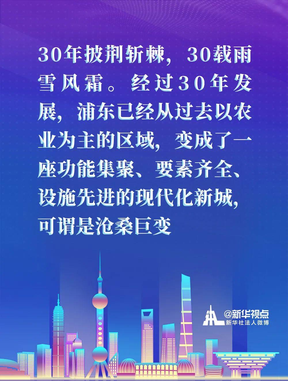 来看习近平总书记在浦东开发开放30周年庆祝大会上讲话金句图片