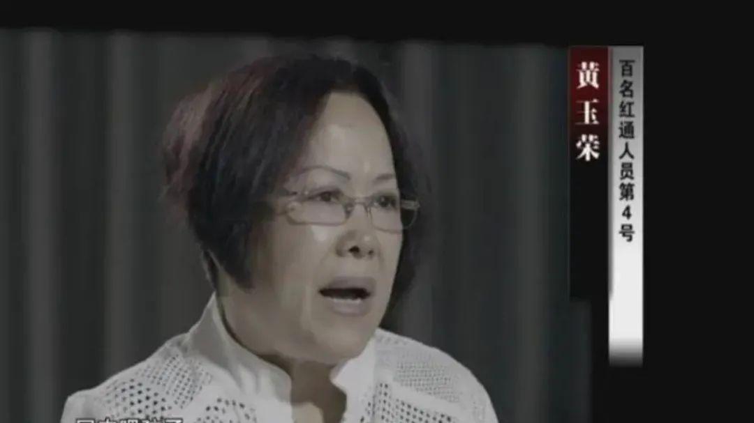 黄玉荣(图源:纪录片《红色通缉》)