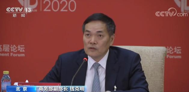 中国发展高层论坛2020·商务部:新发展格局下扩大开放从五方面着力图片
