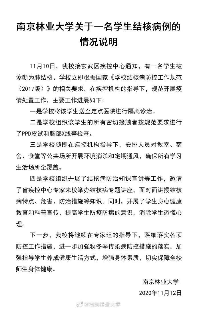 南京林业大学:一学生被诊断为肺结核 已送医诊治图片