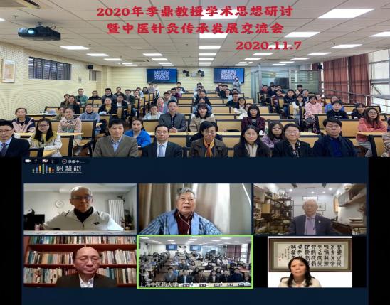 新闻 | 2020年李鼎教授学术思想研讨暨中医针灸学术传承发展交流会举行图片