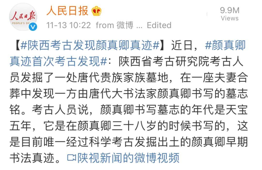 陕西考古发掘出颜真卿早年书迹珍品!网友:在线等拓片……