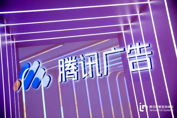 腾讯Q3财报发布: 广告服务整合初见成效,网络广告收入213.51亿元