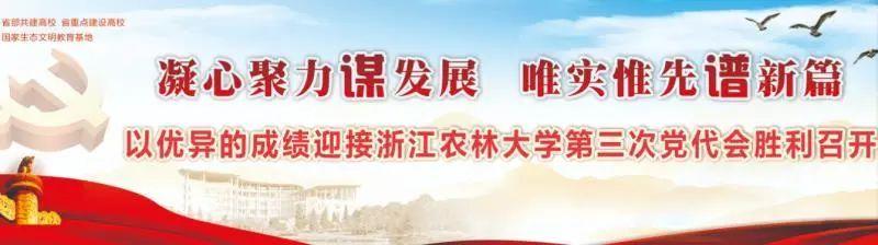 【喜迎党代会】浙江农林大学第三次党代会代表选举工作顺利完成图片
