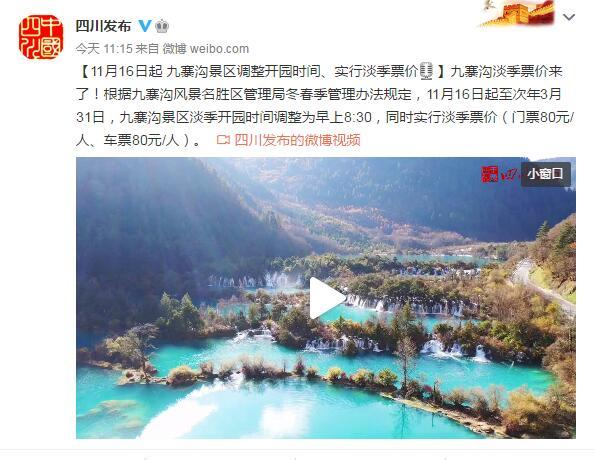 11月16日起,九寨沟景区调整开园时间、实行淡季票价图片