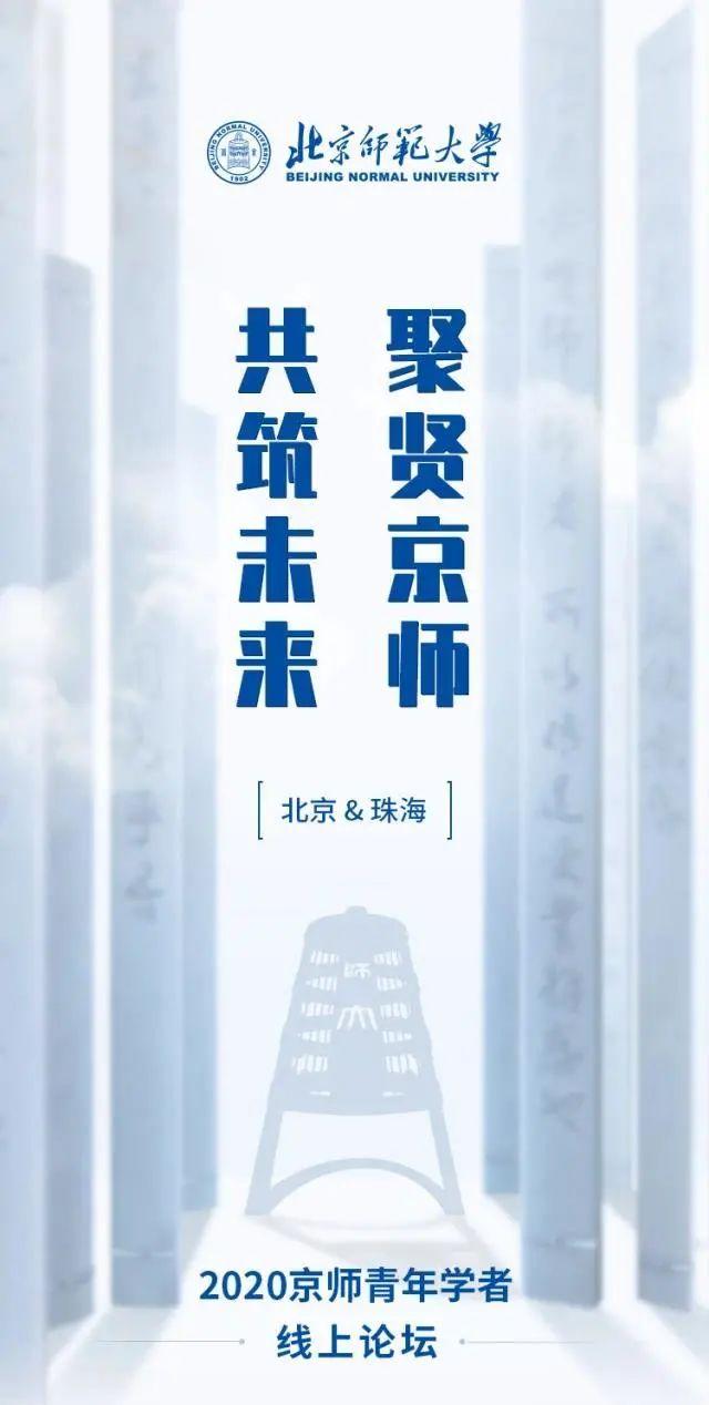 聚贤京师 共筑未来 | 2020北京师范大学青年学者线上论坛报名开启!图片
