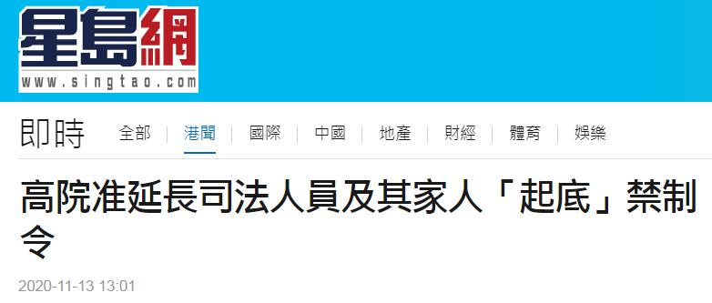 """禁止对司法人员及家属""""起底"""",香港高等法院批准延长临时禁制令图片"""