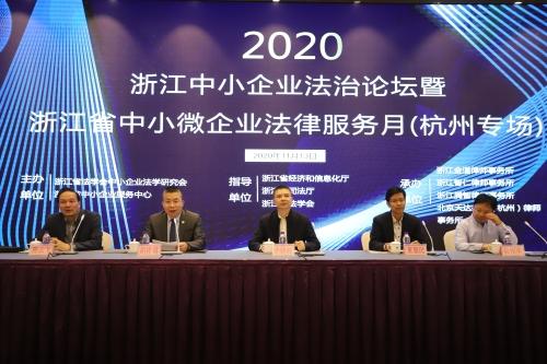 徐晓波副厅长出席2020浙江中小企业法治论坛暨法律服务月活动开幕式图片