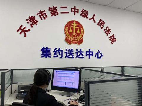 天津二中院全面开启诉讼文书集约化送达模式图片