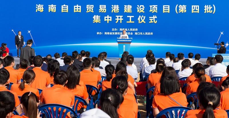 海南自由贸易港建设项目(第四批)集中开工图片