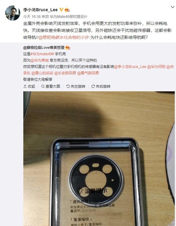 李小龙:华为 Mate 40/Pro 慎用金属保护壳,耗电快且影响导航