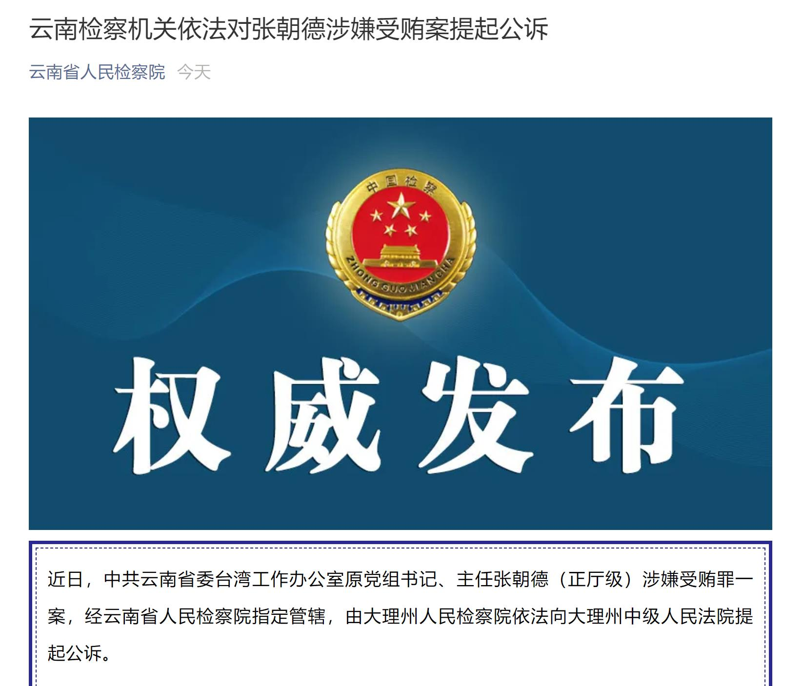 云南检察机关依法对张朝德涉嫌受贿案提起公诉图片