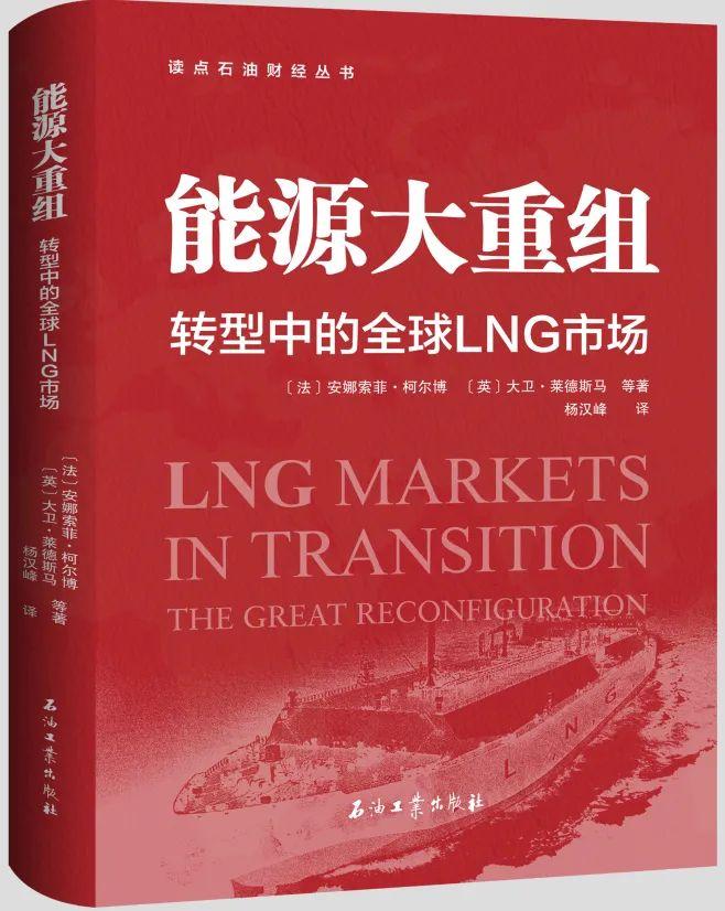 新书推介  《能源大重组:转型中的全球LNG市场》