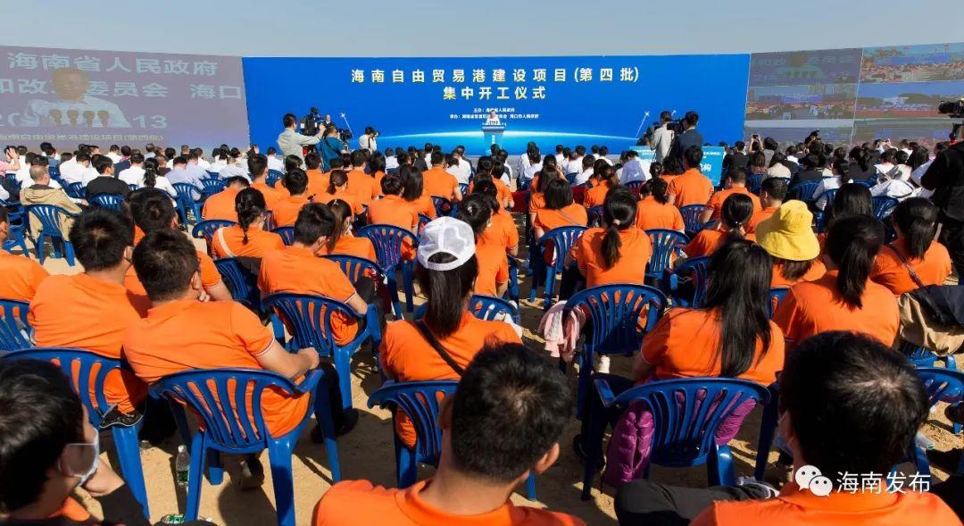 海南自由贸易港建设项目(第四批)集中开工,沈晓明出席开工仪式图片