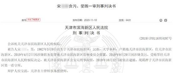 天津一环卫处处长贪污受贿 行贿者涉中联重科龙马环卫
