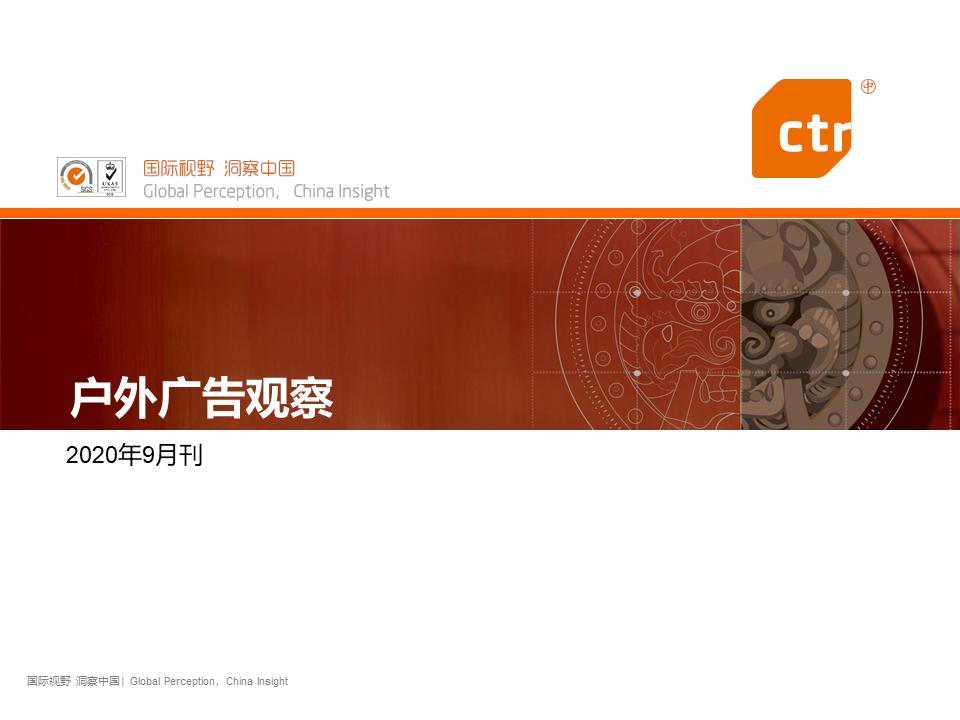 CTR:2020年9月传统户外广告花费同比增长2.5%