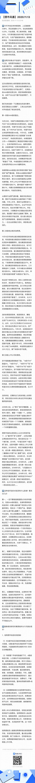 【债市风暴】2020.11.13