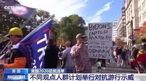 美两党支持者在白宫外对峙 发生激烈言语冲突