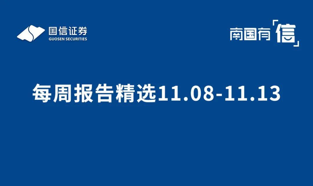 每周报告精选11.08-11.13