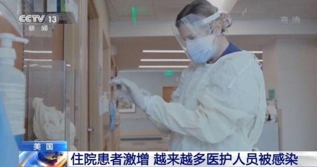 美国多地医院患者激增 医护人员被感染