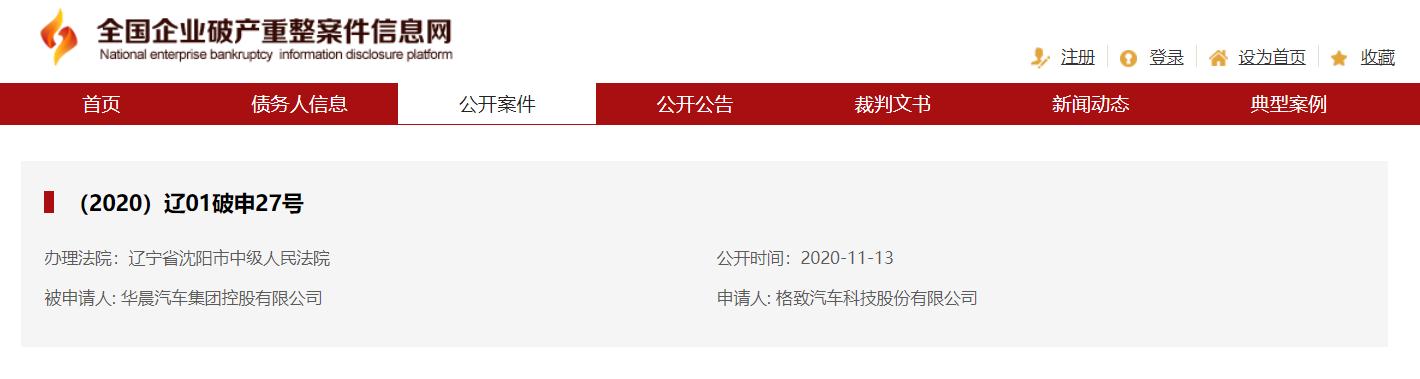 債務達到1200億元 華晨汽車集團被申請辦理破產重整