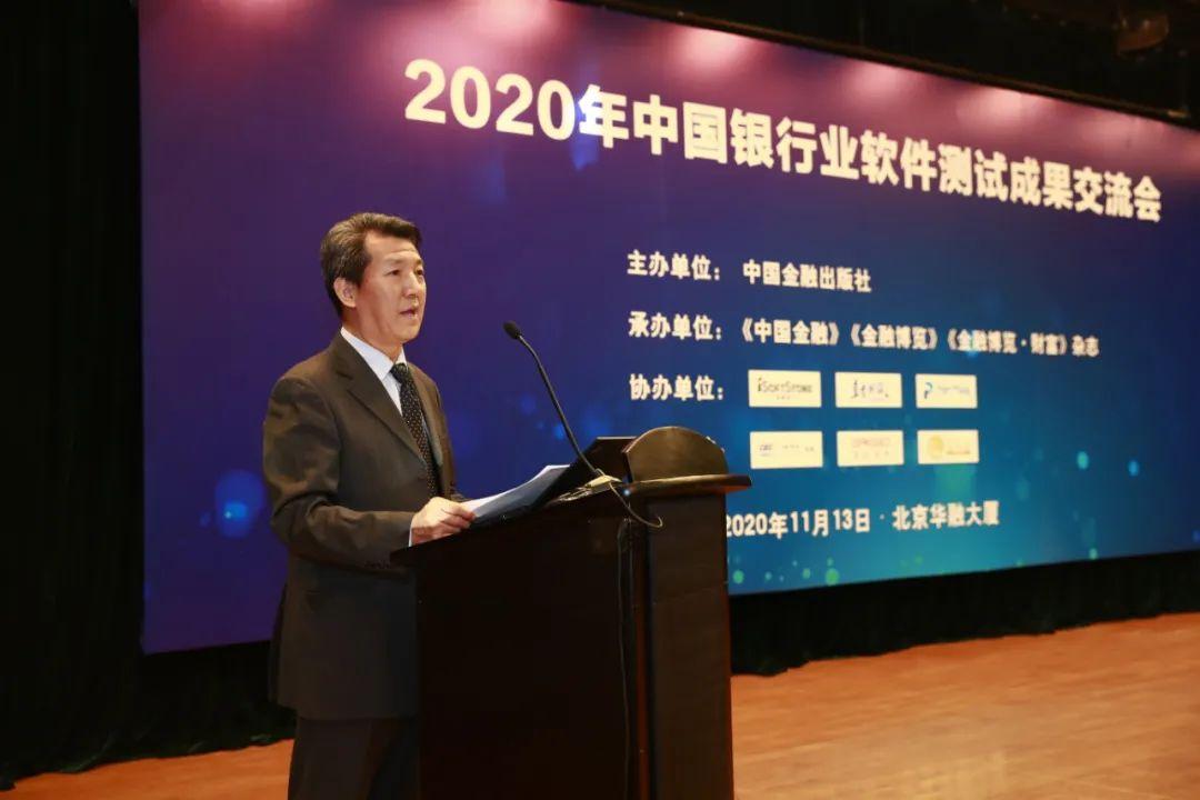 """""""2020年中国银行业软件测试成果交流会""""在北京召开"""