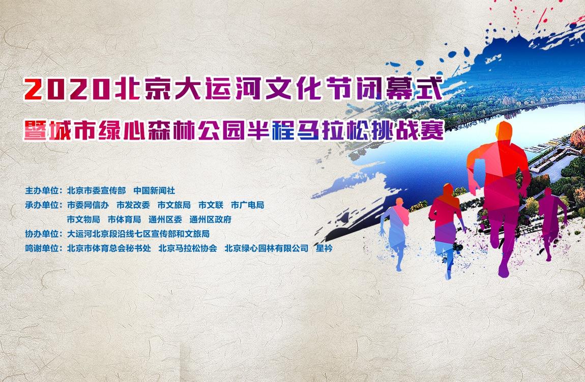 2020北京大运河文化节闭幕式暨城市绿心森林公园半程马拉松挑战赛图片