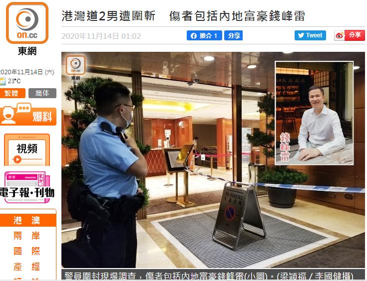 内地富豪在香港被砍伤!是马云好友 多次豪捐巨款