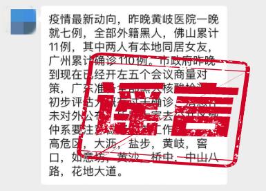 """""""黄岐医院出现多例新冠肺炎病例""""?官方辟谣:情况不实"""