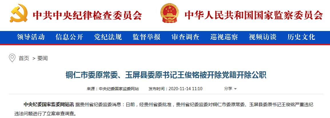 铜仁市委原常委王俊铭被双开:违规倒卖茅台 瞒报房产