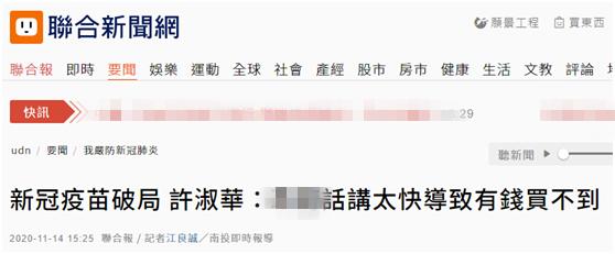 """台企代理德国新冠疫苗失败 国民党""""立委"""":民进党当局话讲太快图片"""