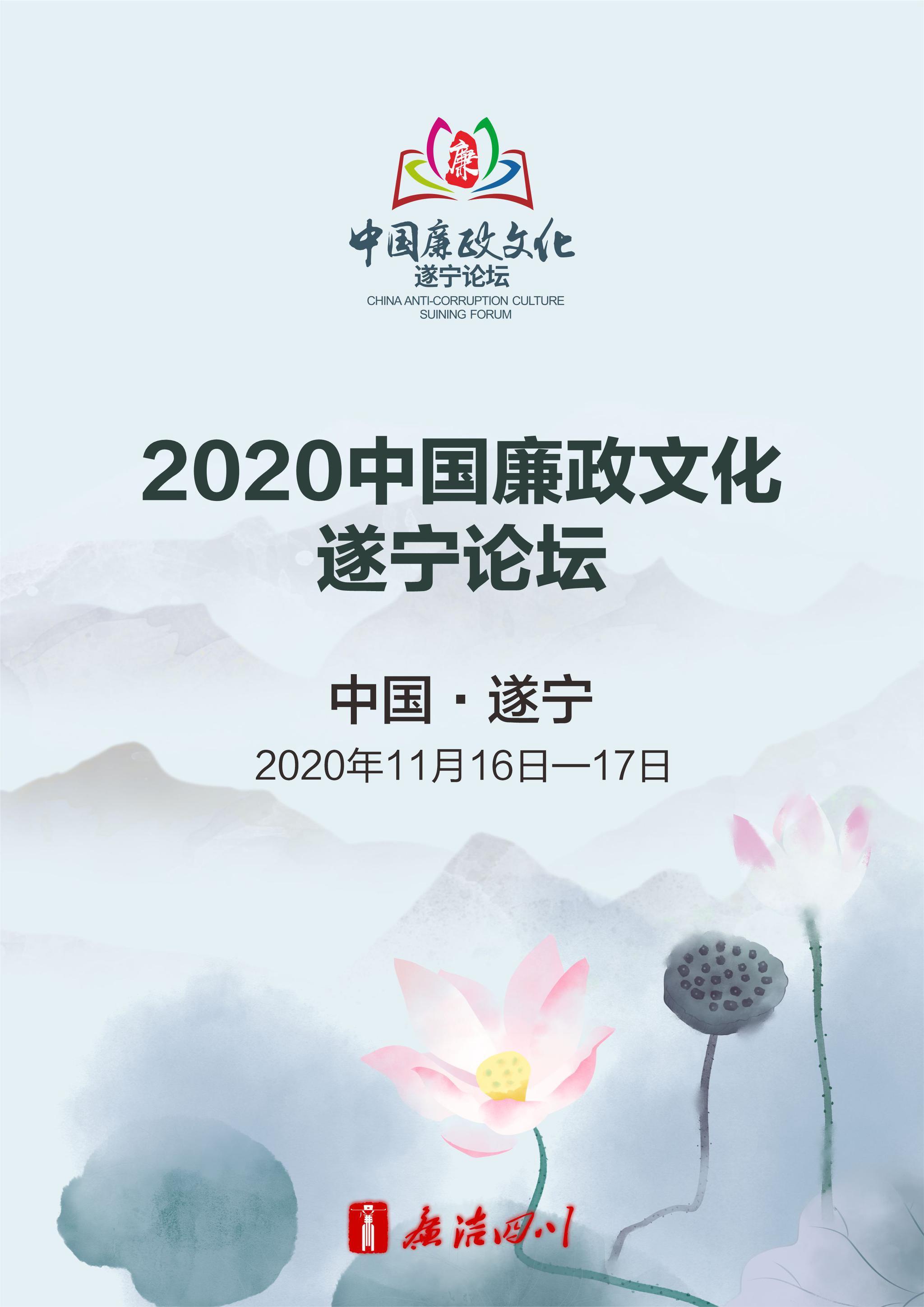 2020 中国廉政文化遂宁论坛即将开幕图片