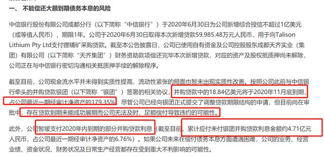 天齐锂业120亿债务爆雷 多家机构或涉及