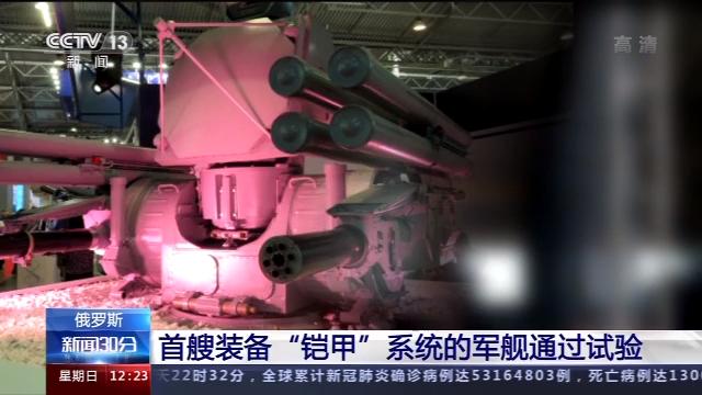 """俄罗斯首艘装备""""铠甲""""系统的军舰通过试验"""