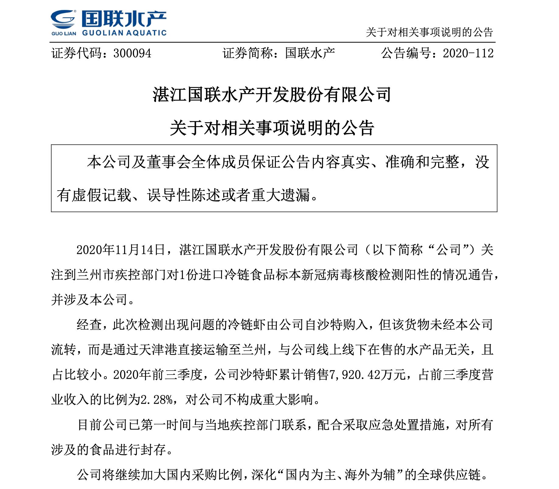 国联水产进口冻货检出新冠阳性 大股东还计划折价减持5%股份