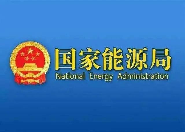国家能源局启动北方地区冬季清洁取暖专项监管工作