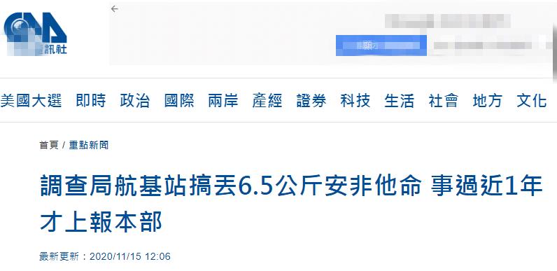 台媒曝台调查官员搞丢6.5公斤毒品 事过近一年才上报图片