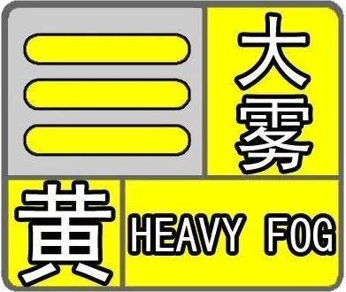 安徽省发布大雾黄色预警 多条高速一度封闭或管制图片