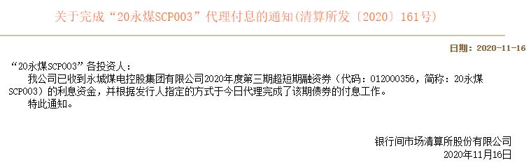"""上清所:已收到""""20永煤SCP003""""利息资金  并代理完成付息工作"""