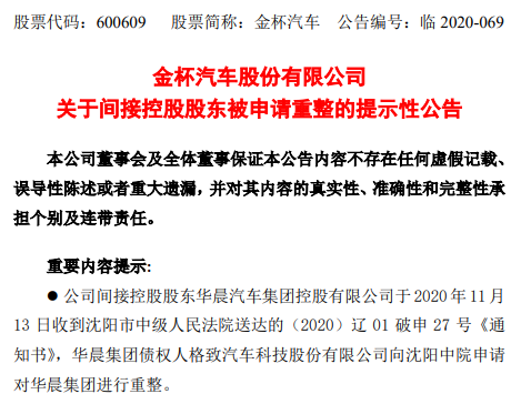 华晨集团陷入百亿元债务危机,旗下两A股上市公司业绩受损