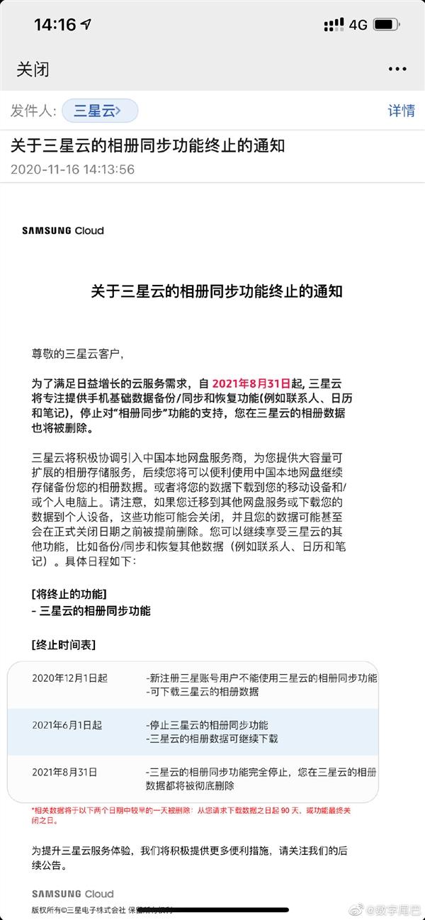 三星宣布云相册同步功能将关闭:相册数据将删除