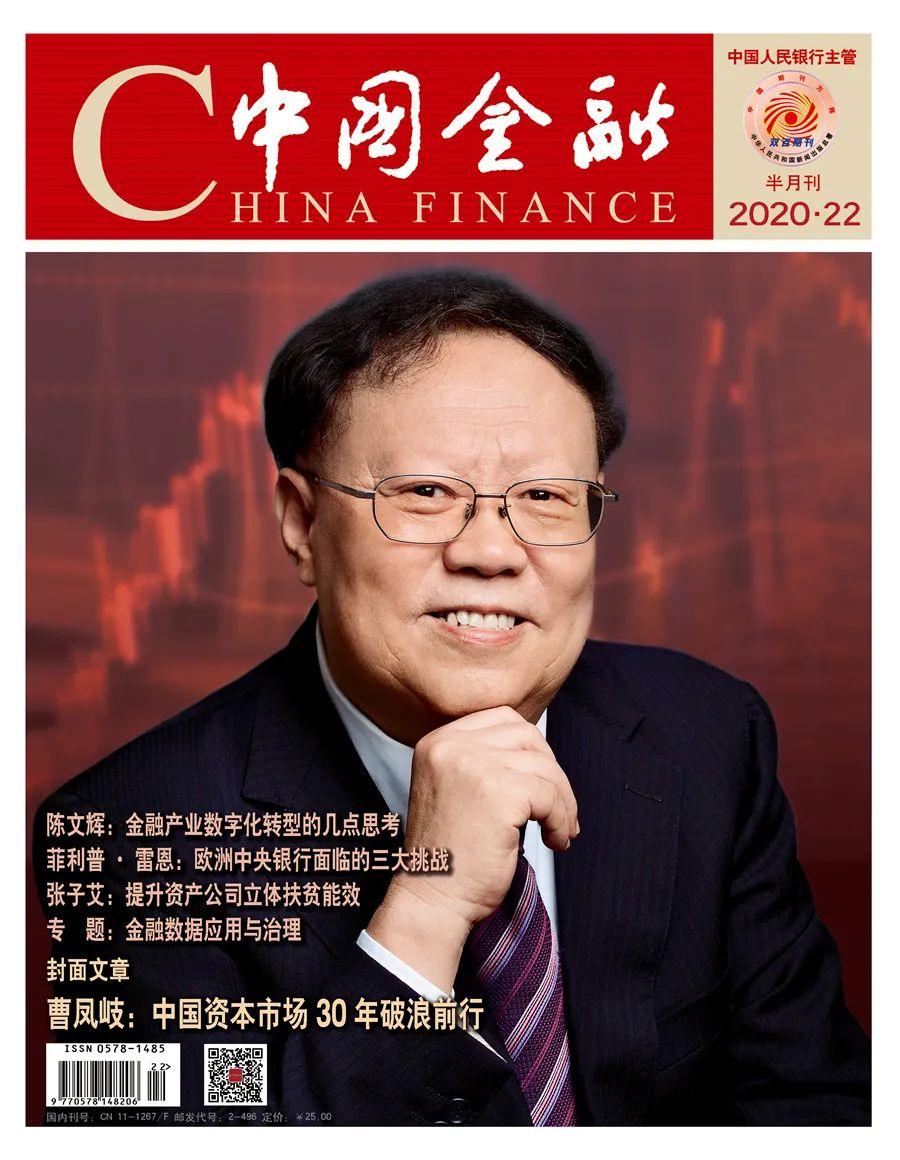 《中国金融》2020年第22期封面暨目录一览