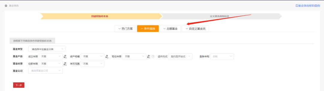 华宝证券基金投研平台2.0版上线了!