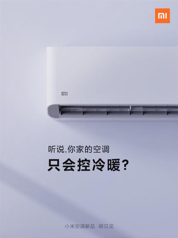 小米空调新品官方自曝:不只会控制冷暖 还有神秘黑科技