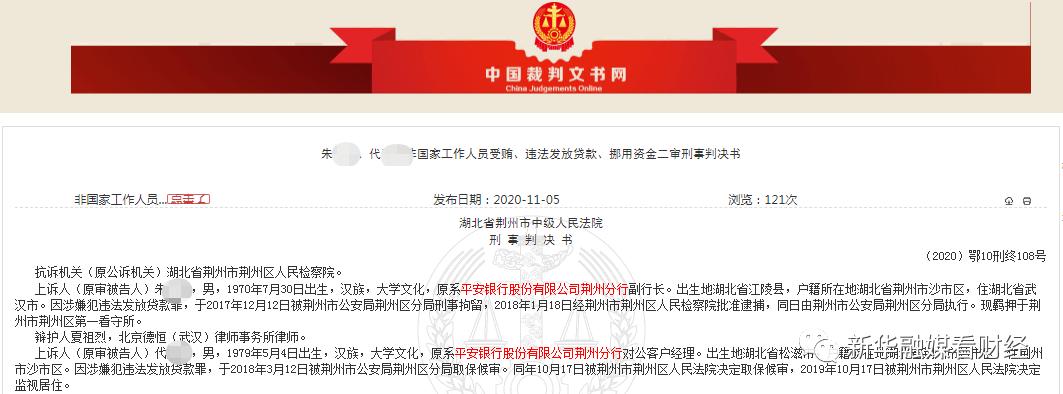 检察院抗诉!平安银行一分行原副行长二审加刑4年