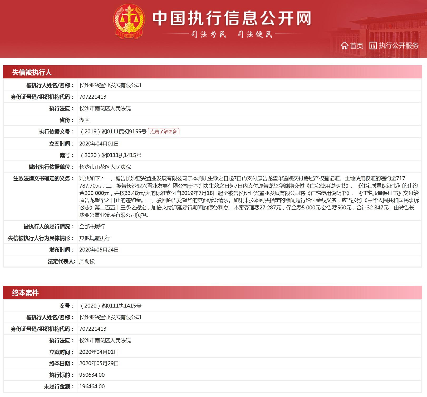 中國執行信息公開網截圖