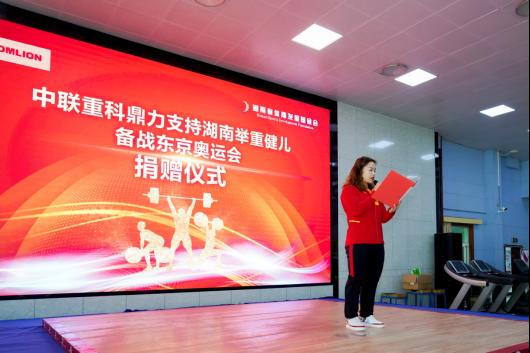 永于担当初心不改 中联重科连续17年支持湖南举重队征战奥运