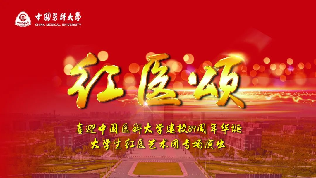 预告|庆祝中国医科大学建校八十九周年—大学生红医艺术团专场演出图片