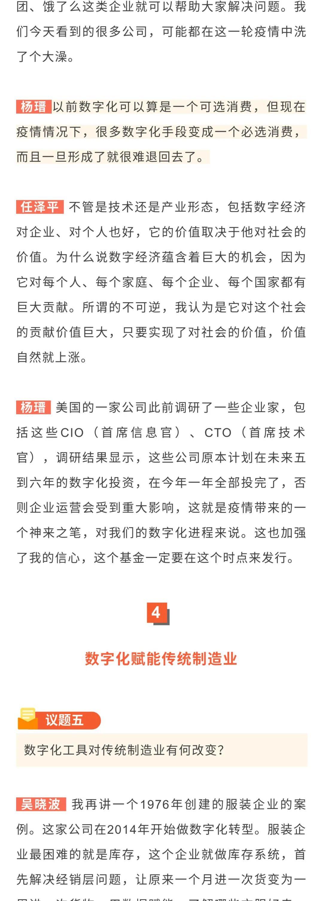 未来20年,大变局下的机会在哪里?任泽平、吴晓波、杨瑨深度解析!