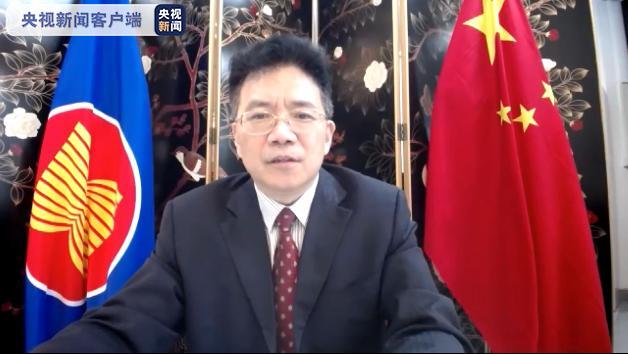 中国驻东盟大使邓锡军:签署RCEP证明开放合作是各国互利共赢必由之路图片
